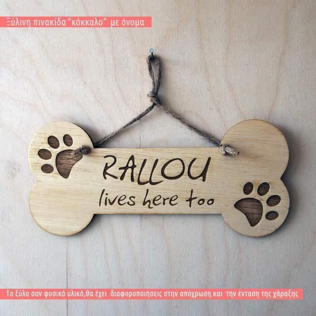 """Πινακίδα """"κόκκαλο"""" ξύλινη με το όνομα από το σκυλάκι σας"""