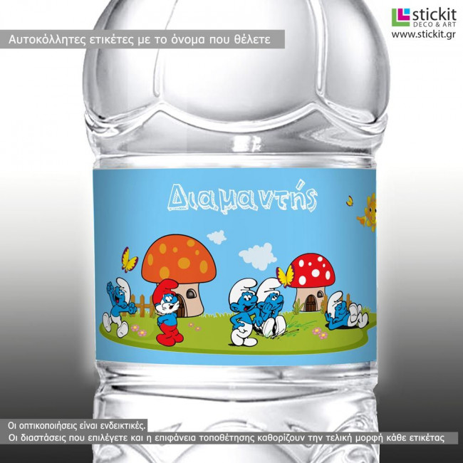 Στρουμφάκια, 10άδα,αυτοκόλλητες ετικέτες για μπουκάλια αναψυκτικών ,νερού,το όνομα που θέλετε