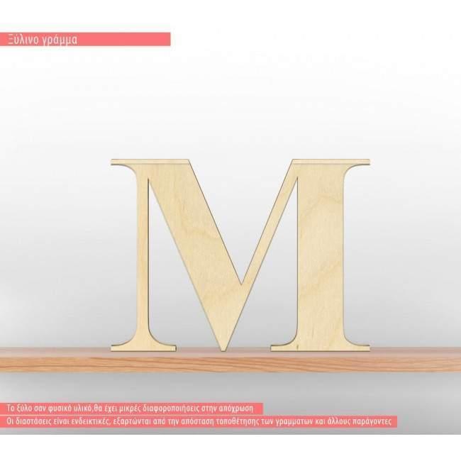 Ξύλινο μονόγραμμα σε μεγάλες διαστάσεις,γραμματοσειρά Times, γράψτε online το γράμμα