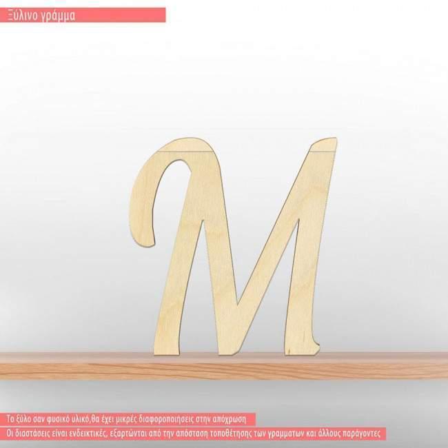 Ξύλινο μονόγραμμα σε μεγάλες διαστάσεις, γραμματοσειρά Motion, γράψτε online το γράμμα