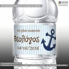 Άγκυρα,και το όνομα που θέλετε, αυτοκόλλητες ετικέτες για μπουκάλια βάπτισης, μπομπονιέρες