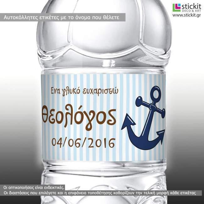 Άγκυρα,και το όνομα που θέλετε,10άδα ,αυτοκόλλητες ετικέτες για μπουκάλια βάπτισης, μπομπονιέρες