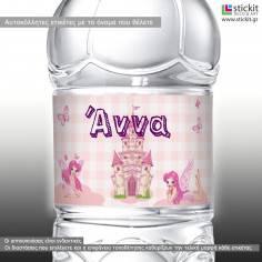 Νεράιδες και κάστρο, αυτοκόλλητες ετικέτες για μπουκάλια αναψυκτικών ,νερού,το όνομα που θέλετε