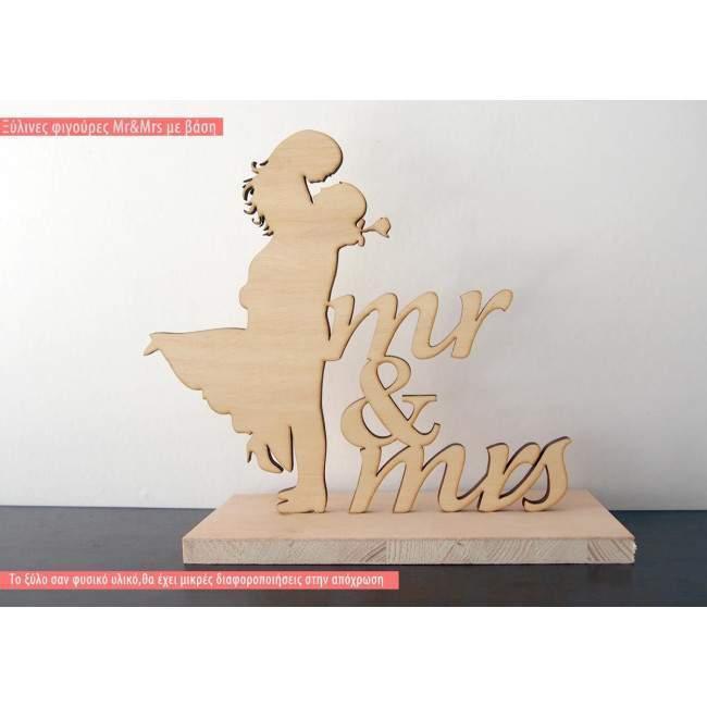 Ξύλινες φιγούρες Mr & Mrs με βάση