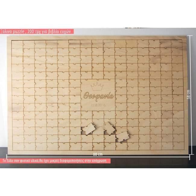 Puzzle με όνομα , για ξύλινο βιβλίο ευχών