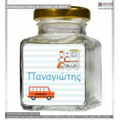 Ταξιδάκι, αυτοκόλλητα με μέσα μεταφοράς και όνομα