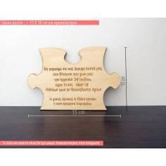Puzzle ξύλινο με το κείμενο που θέλετε