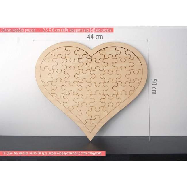Καρδιά Puzzle ξύλινη