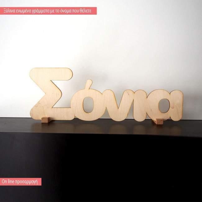 Ξύλινα γράμματα ενωμένα, με το όνομα που θελετε