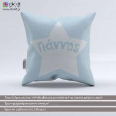 It's a star, βαμβακερό διακοσμητικό μαξιλάρι με το όνομα που θέλετε
