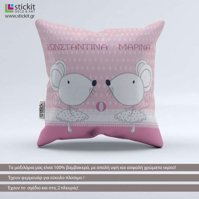 Ποντικίνες, 100 % βαμβακερό διακοσμητικό μαξιλάρι, με το όνομα που θέλετε!