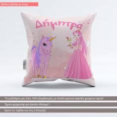 Πριγκίπισσα και μονόκερος, 100 % βαμβακερό διακοσμητικό μαξιλάρι, με το όνομα που θέλετε!