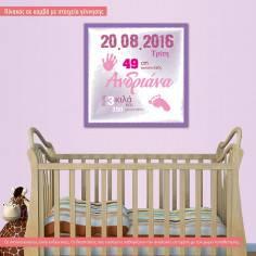 Best day ever, με στοιχεία γέννησης, παιδικός - βρεφικός πίνακας σε καμβά