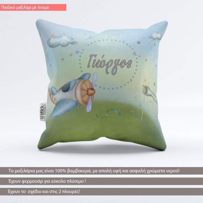 Fly baby fly, διακοσμητικό μαξιλάρι με όνομα, 100% βαμβακερό