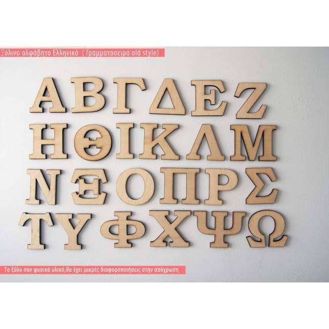 Αλφάβητο ελληνικό, ξύλινα κεφαλαία γράμματα, μικρές διαστάσεις