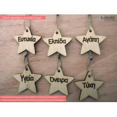 Ταμπελάκι αστέρι ξύλινο με ευχές ή όνομα, stencil κοπή