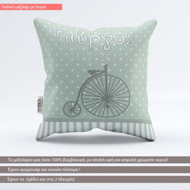 Νοσταλγικό ποδήλατο, διακοσμητικό μαξιλάρι με όνομα
