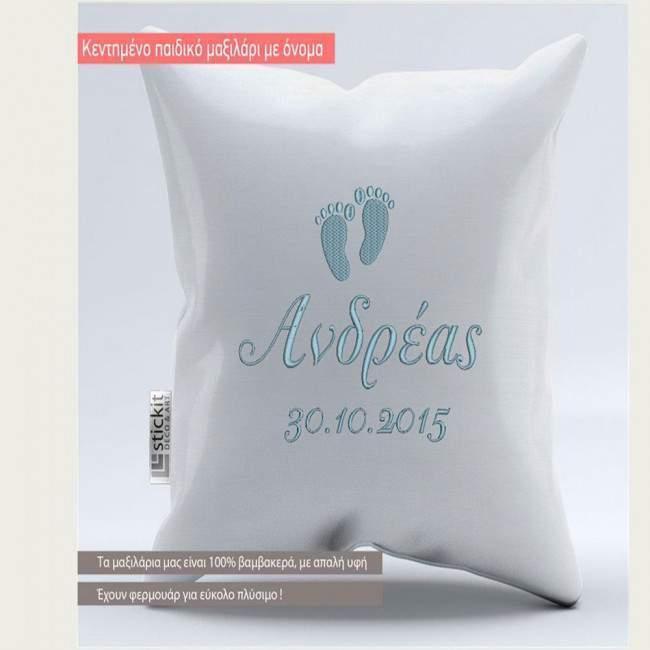 Baby feet, παιδικό μαξιλάρι,με κεντημένο σχέδιο & όνομα