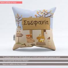 Ζωάκια του δάσους, παιδικό διακοσμητικό μαξιλάρι με όνομα