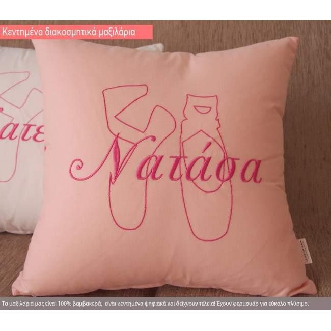 Ballerina pointe, παιδικό μαξιλάρι μπλαρίνας πουέντ μεγάλα κεντημένα με όνομα