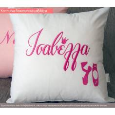 Ballerina pointe, παιδικό μαξιλάρι μπλαρίνας πουέντ κεντημένα με όνομα