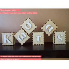 Γράμματα κύβοι με όνομα. Για διακόσμηση παιδικού δωματίου ή βάπτισης .Online προσαρμογή