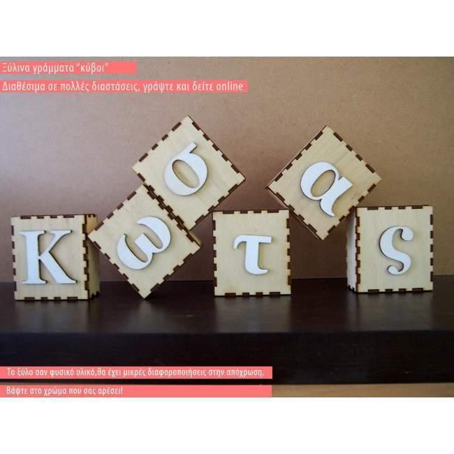 Γράμματα κύβοι με όνομα.Γράψτε το και δείτε το online