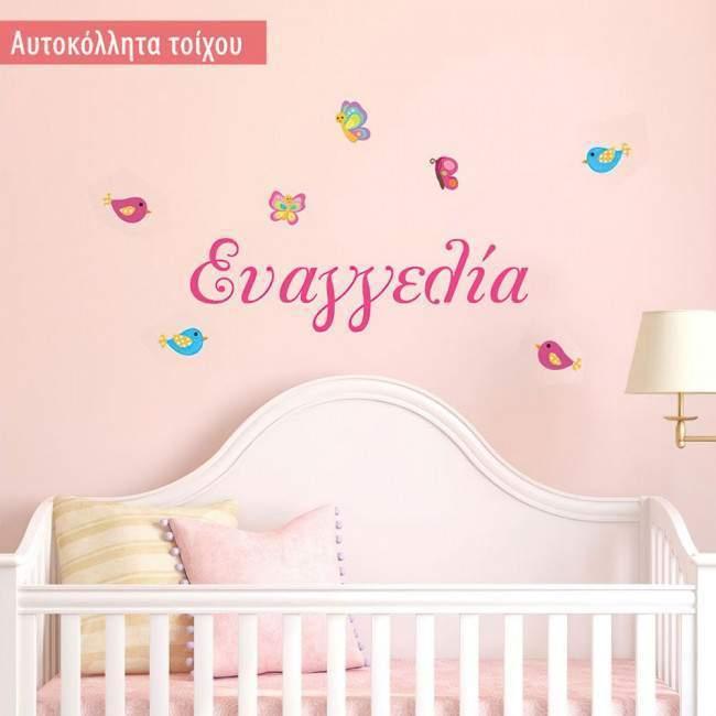 Το όνομα που θέλετε με πεταλούδες και πουλάκια , βινύλιο αυτοκόλητο τοίχου
