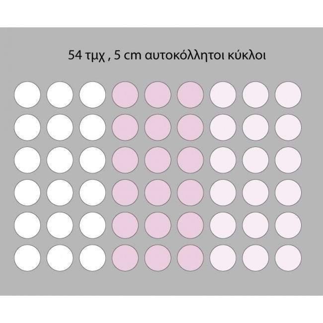 Κύκλοι σε ροζ αποχρώσεις, αυτοκόλλητο τοίχου σε διάφορες διαστάσεις