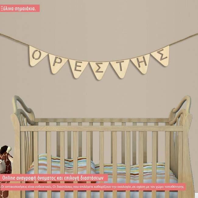 Ξύλινα σημαιάκια με όνομα. Για διακόσμηση παιδικού δωματίου ή βάπτισης .Online προσαρμογή