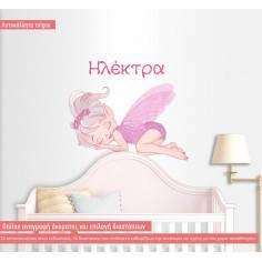 Νεράιδα που κοιμάται, αυτοκόλλητο τοίχου παιδικό με νεράιδα και όνομα