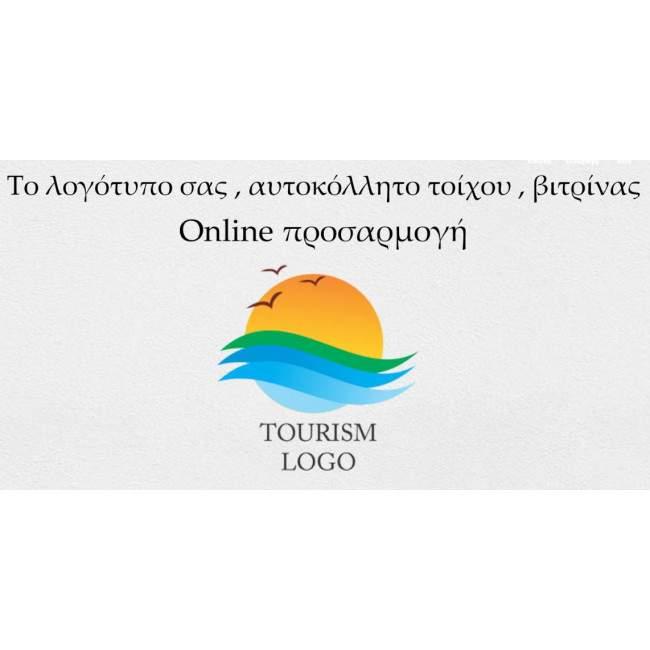 Αυτοκόλλητο λογότυπο , για τοίχο ή βιτρίνα online προσαρμογή