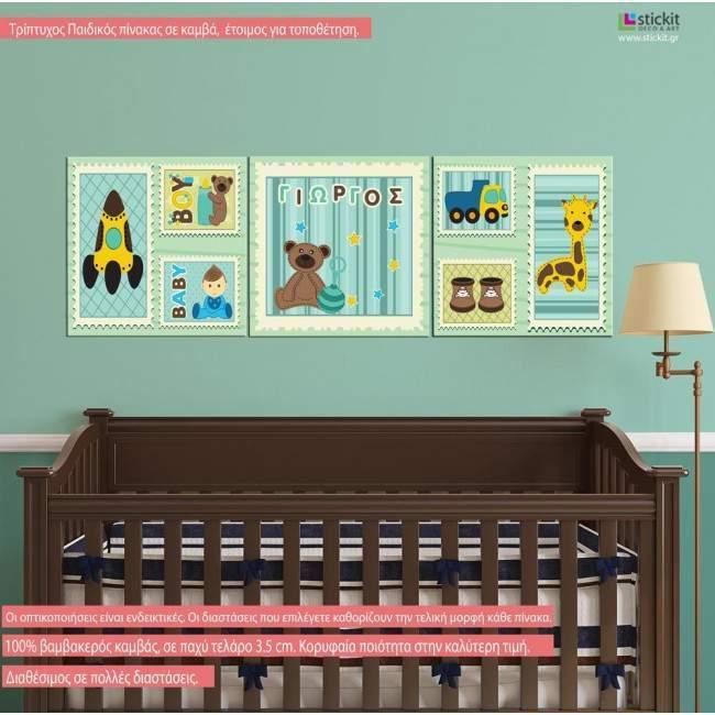 Baby Boy, με το όνομα που θέλετε, τρίπτυχος πίνακας σε καμβά (multipanel)