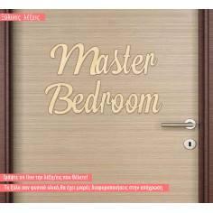 Master Bedroom ξύλινες λέξεις, γράψτε online την δική σας