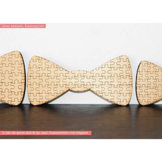 Παπιγιόν puzzle, ξύλινο σχέδιο διακοσμητικό