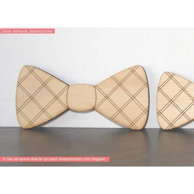 Παπιγιόν rectangles, ξύλινο σχέδιο διακοσμητικό
