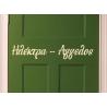 Ξύλινα καλλιγραφικά γράμματα , ξύλινο όνομα για πόρτα , γράψτε το και δείτε το online