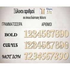 Ξύλινoι αριθμοί σε πολλές γραμματοσειρές και διαστάσεις