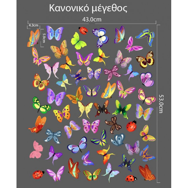 Πεταλούδες Συλλογή , Αυτοκόλλητο τοίχου