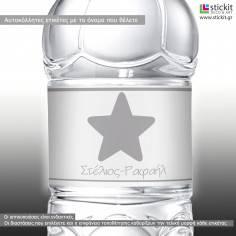 My star, αυτοκόλλητες ετικέτες με όνομα και αστέρι