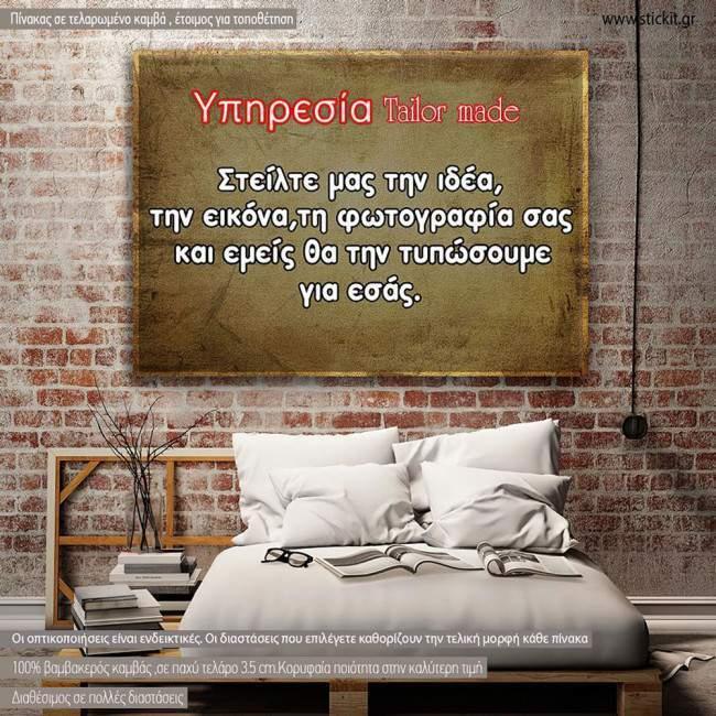 Πίνακας σε καμβά με δική σας φωτογραφία, οριζόντιος