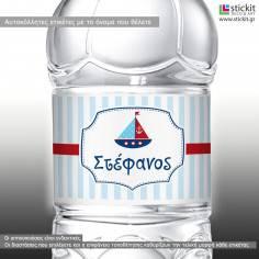 Καραβάκι ιστιοφόρο, με το όνομα που θέλετε ,αυτοκόλλητες ετικέτες για μπουκάλια βάπτισης, μπομπονιέρες