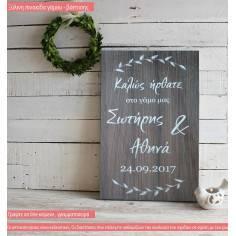 Πινακίδα ξύλινη γάμου - βάπτισης, καλώς ήρθατε