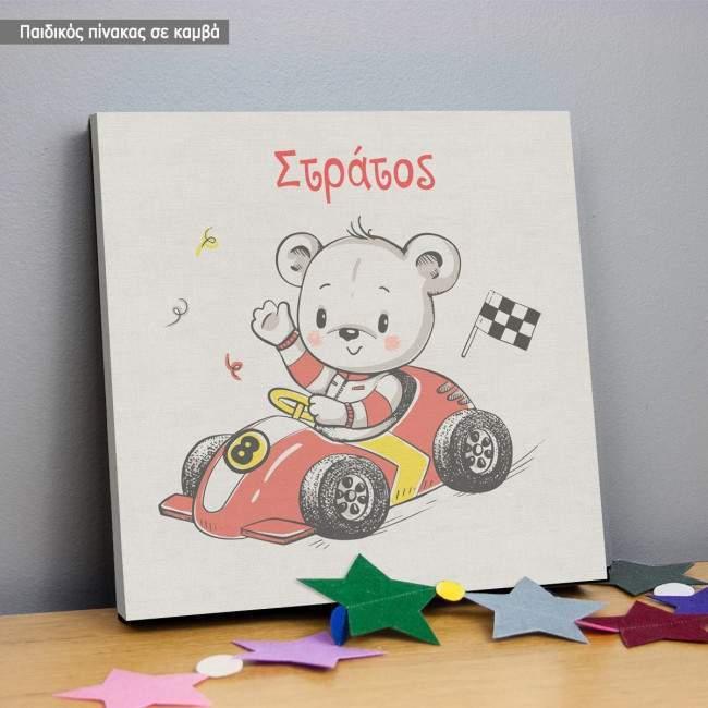Αρκουδάκι αγωνιστικό αυτοκίνητο, παιδικός - βρεφικός πίνακας σε καμβά με όνομα