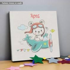 Αρκουδάκι πιλότος, παιδικός - βρεφικός πίνακας σε καμβά