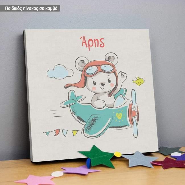 Αρκουδάκι πιλότος, παιδικός - βρεφικός πίνακας σε καμβά με αεροπλάνο και όνομα