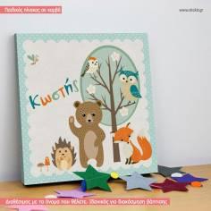 Παρέα στο δάσος, παιδικός - βρεφικός πίνακας σε καμβά με ζωάκια του δάσους και όνομα