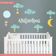 Αυτοκόλλητα τοίχου παιδικά, Καληνύχτα γλυκό μου, με όνομα συννεφάκια και φεγγάρι