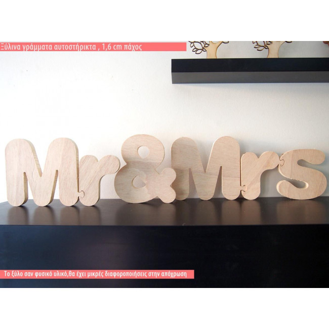 Mr and Mrs , ξύλινη πινακίδα puzzle