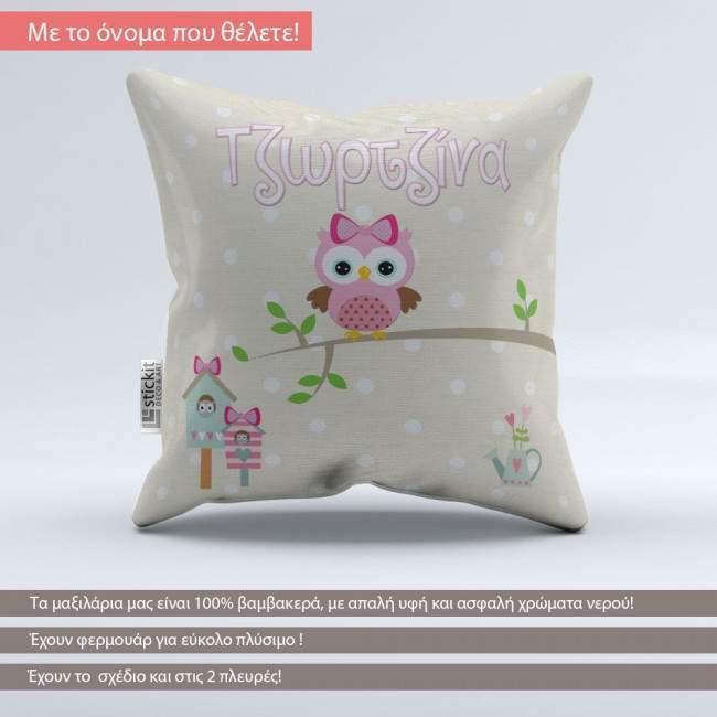 Κουκουβάγια, 100 % βαμβακερό διακοσμητικό μαξιλάρι, με το όνομα που θέλετε!
